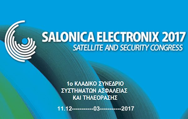 Salonica Electronix 2017